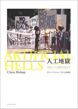 人工地獄-電子書籍