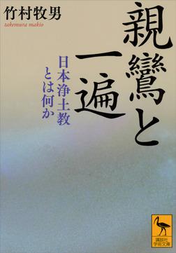 親鸞と一遍 日本浄土教とは何か-電子書籍