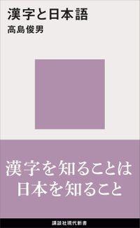 漢字と日本語