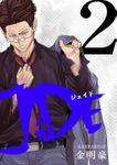JADE 2【フルカラー・電子書籍版限定特典付】