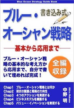 書き込み式ブルー・オーシャン戦略-電子書籍