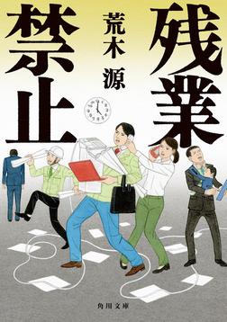 残業禁止-電子書籍