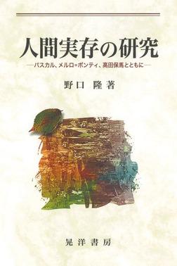 人間実存の研究 : パスカル、メルロ=ポンティ、高田保馬とともに-電子書籍