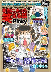本当にあった笑える話Pinky2020年8月号