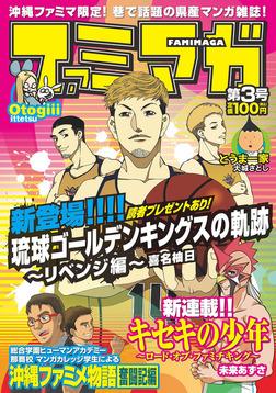 ファミマガ 第3号-電子書籍