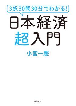 3択30問30分でわかる!日本経済超入門-電子書籍