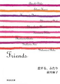恋する、ふたり/Friends