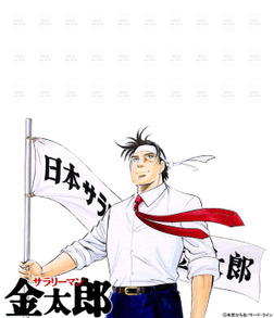 『サラリーマン金太郎 第30巻 』きせかえ本棚【購入特典】-電子書籍