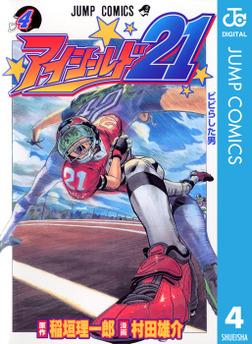 アイシールド21 4-電子書籍