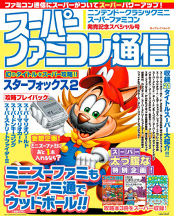 スーパーファミコン通信 ニンテンドークラシックミニ スーパーファミコン発売記念スペシャル号-電子書籍