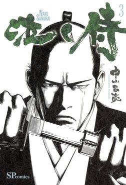 泣く侍 3巻-電子書籍