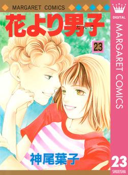 花より男子 23-電子書籍