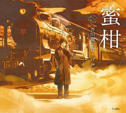 乙女の本棚7 蜜柑-電子書籍