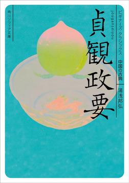 貞観政要 ビギナーズ・クラシックス 中国の古典-電子書籍