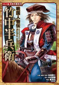 コミック版 日本の歴史 戦国人物伝 竹中半兵衛