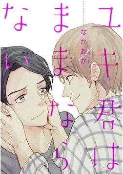 ユキ君はままならない【単話売】-電子書籍