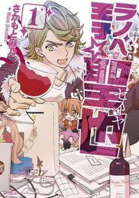 ラノベ王子☆聖也(MFコミックス ジーンシリーズ)
