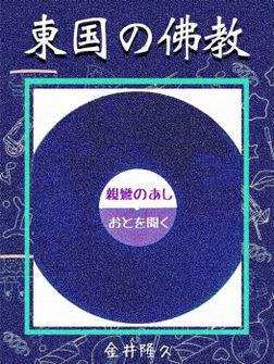 東国の佛教-電子書籍