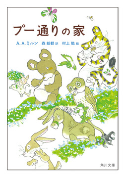 プー通りの家【電子限定イラストカラー版】-電子書籍