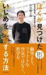 ぼくが見つけた いじめを克服する方法~日本の空気、体質を変える~
