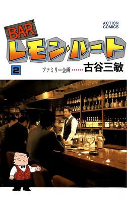 BARレモン・ハート : 2-電子書籍