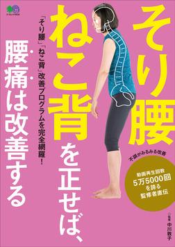 そり腰ねこ背を正せば、腰痛は改善する-電子書籍