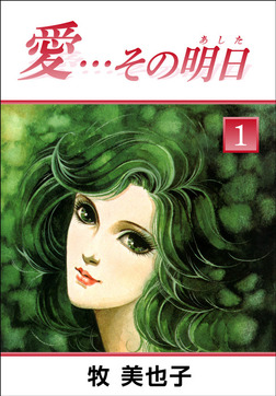 愛…その明日 1巻-電子書籍