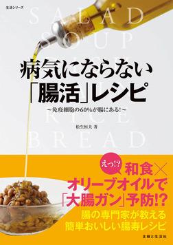 病気にならない「腸活」レシピ-電子書籍
