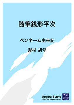 随筆銭形平次 ペンネーム由来記-電子書籍