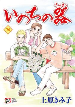 いのちの器 74-電子書籍