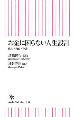 お金に困らない人生設計-電子書籍