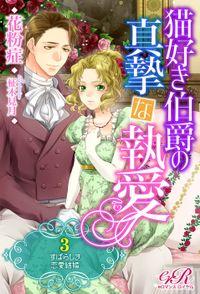 猫好き伯爵の真摯な執愛[3]すばらしき恋愛結婚