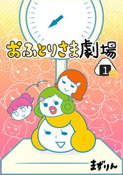 おふとりさま劇場 1巻(ROLA)-電子書籍