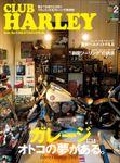 CLUB HARLEY 2018年2月号 Vol.211