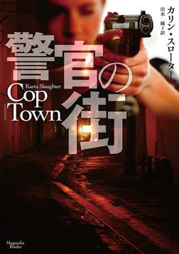 警官の街-電子書籍