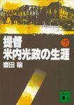 提督・米内光政の生涯(講談社文庫)