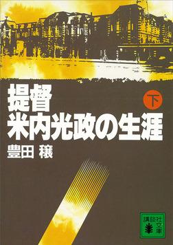 提督・米内光政の生涯(下)-電子書籍