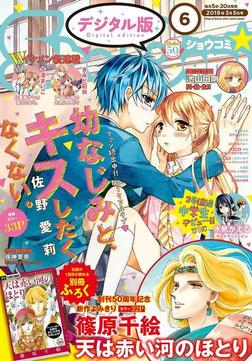 Sho-Comi 2018年6号(2018年2月20日発売)-電子書籍