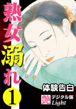 【体験告白】熟女溺れ01 『艶』デジタル版Light-電子書籍