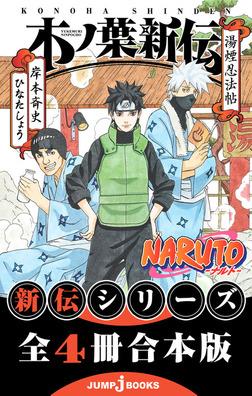 NARUTO―ナルト― 新伝 合本版-電子書籍