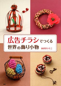 「広告チラシ」でつくる世界の飾り小物-電子書籍