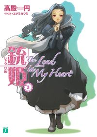 銃姫 2 ~The lead in my heart~