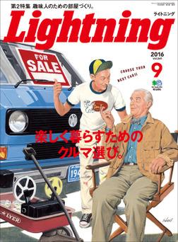 Lightning 2016年9月号 Vol.269-電子書籍