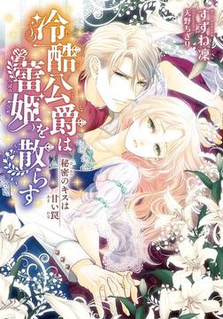 冷酷公爵は蕾姫を散らす 秘密のキスは甘い罠【イラスト入り】-電子書籍