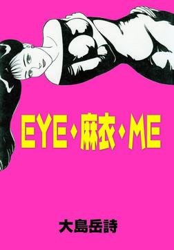 EYE・麻衣・ME-電子書籍