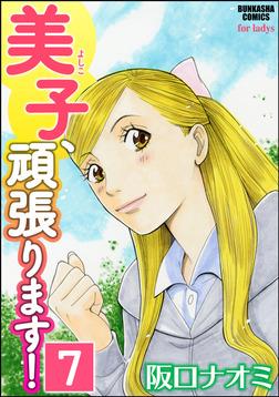 美子、頑張ります!(分冊版) 【第7話】-電子書籍