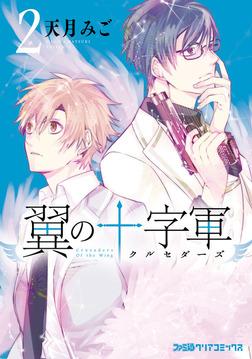 翼の十字軍(2)-電子書籍