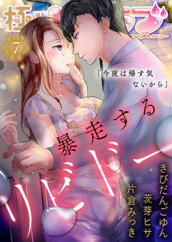 極上ハニラブ 2019年7月号【暴走するリビドー】-電子書籍
