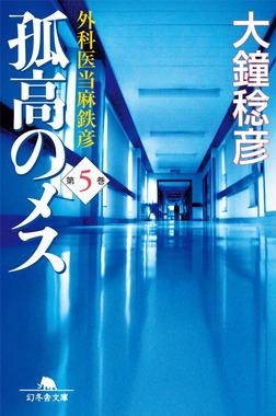 孤高のメス 外科医当麻鉄彦 第5巻-電子書籍