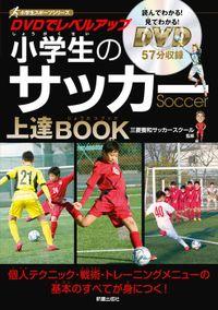 DVDでレベルアップ 小学生のサッカー上達BOOK <DVD無しバージョン>